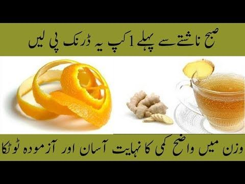 How to Lose Weight fast || Ginger and Lemon, a Perfect Combination for W...