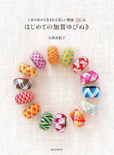 はじめての加賀ゆびぬき: 1本の糸から生まれる美しい模様135点   大西 由紀子 http://www.amazon.co.jp/dp/4416314086/ref=cm_sw_r_pi_dp_3WOJvb1PRNSZQ