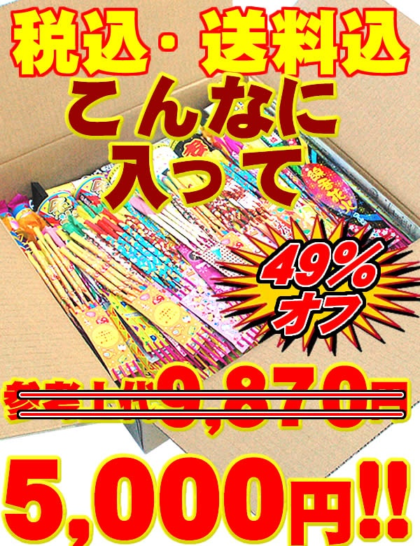 これと3000円のを合わせて、野球チームの子供たち17人でたっぷり花火ができた。