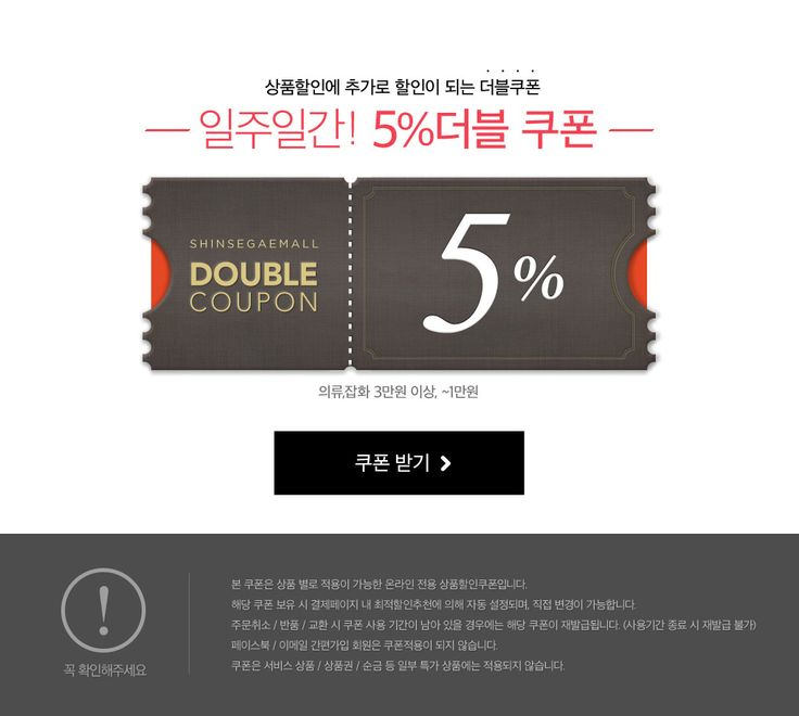 상품할인에 추가로 할인이 되는 더블쿠폰 일주일간! 5%더블 쿠폰 : 의류, 잡화 3만원이상 구매시 사용가능, ~1만원 할인