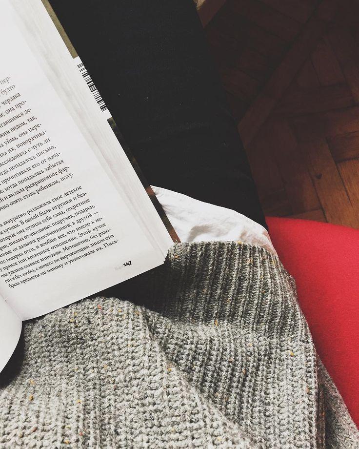 Раньше я не считала количество прочитанных книг. Но после знакомства с редактором издательства задумалась о том, сколько я читаю. Получилось около 10 книг в год, при этом 500-700 писем в неделю и 3-4 часа фейсбука в день, переписки в мессенджерах.  Тогда я пересмотрела приоритеты и нашла время читать: даже 10 страниц в день превращаются в 3650 страниц за год.  Оставьте мне в комментариях название  книги, которая понравилась из недавно прочитанных и что запомнилось?