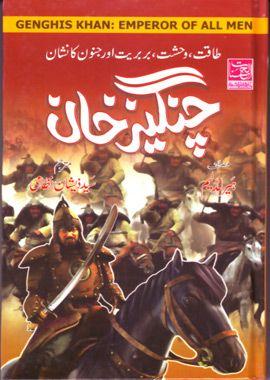 Changez Khan History In Urdu Pdf