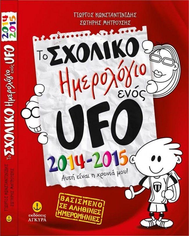Κερδίστε 4 αντίτυπα του βιβλίου «Το σχολικό ημερολόγιο ενός Ufo 2014-2015″ των εκδόσεων Άγκυρα