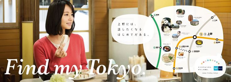 Find my Tokyo×堀北真希|「はじめての上野」編 2015.4
