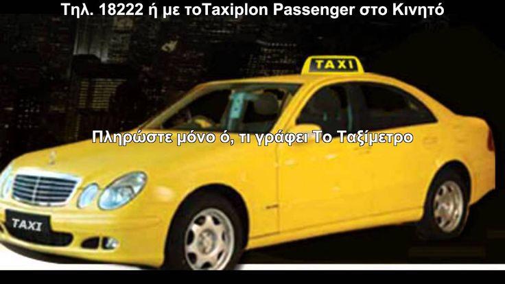 Ταξι Αεροδρομιο Λιμανι Πειραια Τηλ 18222 Taxiplon