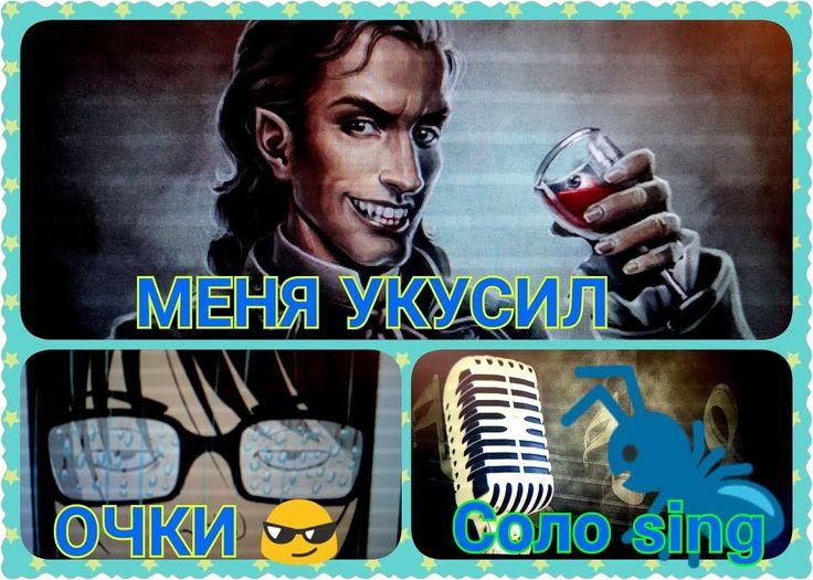 Меня УКУСИЛ|Очки после PARTY|Соло sing Кузнечика задними коленками|Helen...