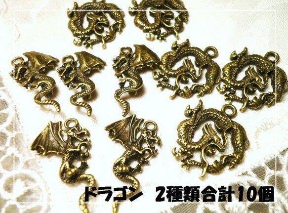◆金古美カラーのドラゴン(竜)のチャームのセットです。2種類各5個合計10個をお届けいたします。翼竜は両面です。◆合計1000円以上でおまけつきです♪◆送料無...|ハンドメイド、手作り、手仕事品の通販・販売・購入ならCreema。