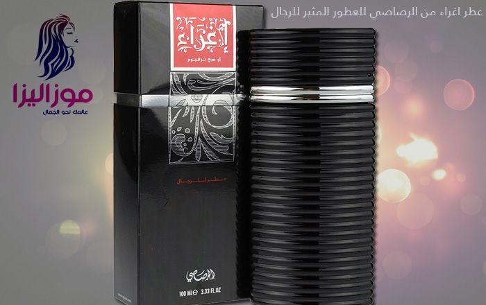 عطر اغراء من الرصاصي للعطور المثير للرجال Coffee Bag Coffee Drinks