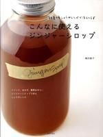 プロのジンジャーシロップのレシピ。ジンジャーエールの作り方もご紹介。   やまでら くみこ のレシピ