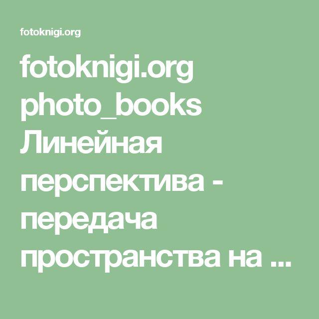 fotoknigi.org photo_books  Линейная перспектива - передача пространства на плоскости.СТАТЬЯ .pdf