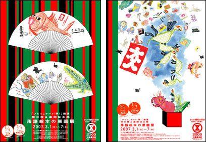 「いらっしゃ〜い亭!」開演  桂三枝&黒田征太郎  落語絵本の原画展