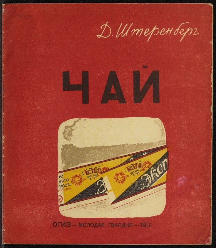 "1931 Soviet book for children. ""Tea"" by D.Sterenberg"