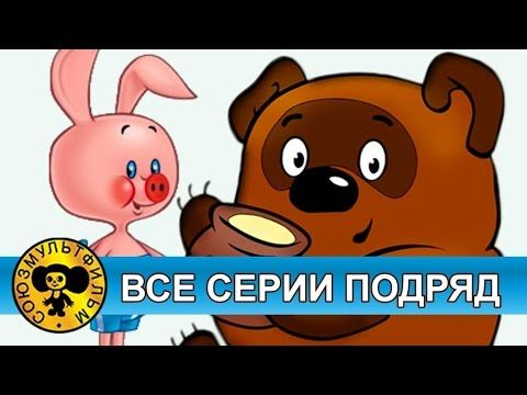 Винни Пух — Все серии подряд [HD] - Winny the Puh  1969 , done with such an appreciation to the original and the children`s audience :)