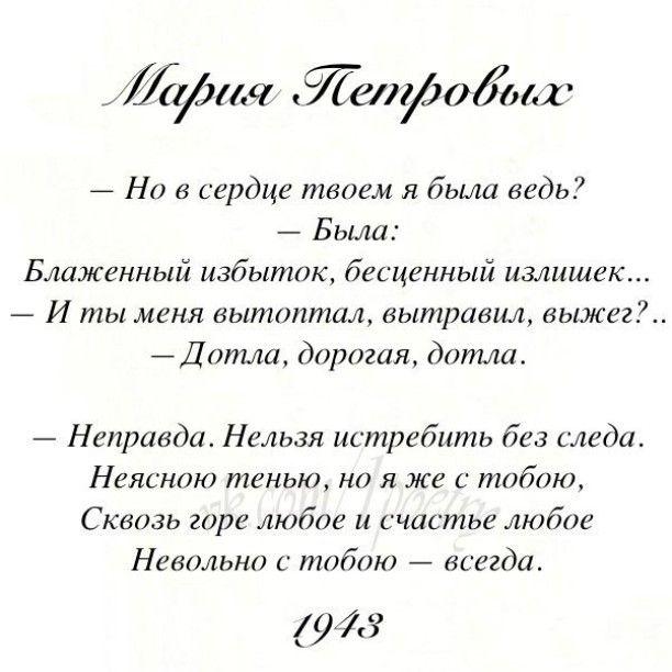#литература #стихотворение #поэзия #стихи #петровых