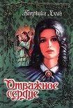 Отважное сердце. Начните читать книги Хэган Патриция в электронной онлайн библиотеке booksonline.com.ua. Читайте любимые книги с мобильного или ПК бесплатно и без регистрации.
