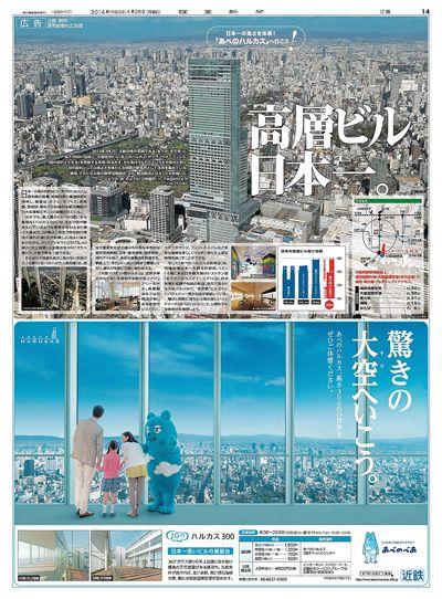 「あべのハルカス『高層ビル日本一。』」企画|企画ギャラリー|広告事例プレミアム