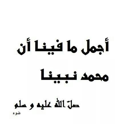 لا اله الا الله محمد رسول الله صلى الله عليه و سلم