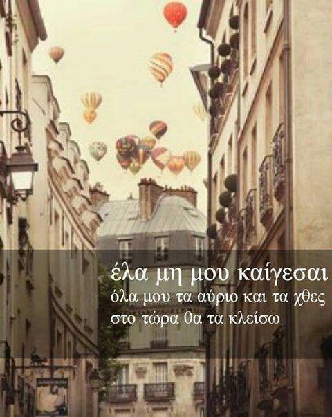 Οσα η αγαπη ονειρεύεται, τ'αφηνει ονειρα η ζωή. Μα οποιος στ'αλήθεια ερωτεύεται, κάνει τον πόνο προσευχή, βαρκούλα κάνει το φιλι, και ξενιτευεται!