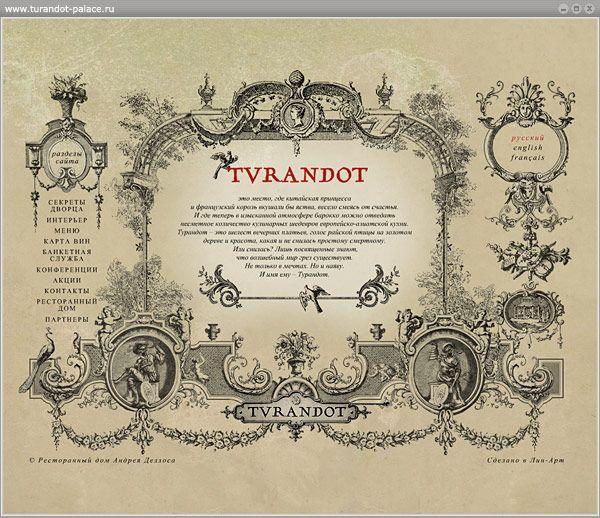 "Сайт ресторана ""Турандот"" -  www.turandotpalace.ru"