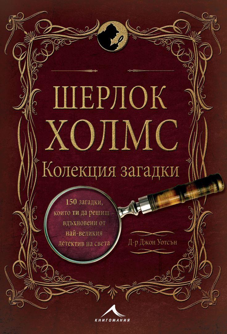 """Шерлок Холмс. Колекция загадки. (Д-р Джон Уотсън) """"Книгомания"""""""