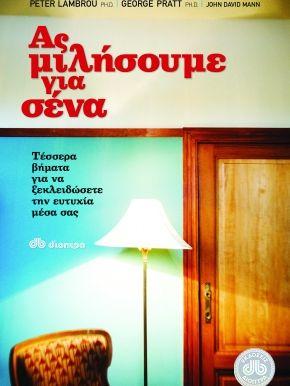 Βιβλίο, Ας Μιλήσουμε για σένα, Peter Lambrou και George Pratt - Dioptra.gr