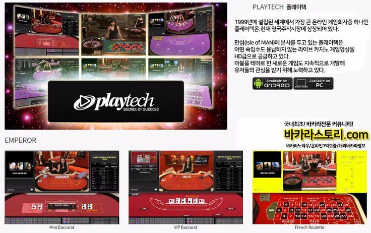 [바카라영상분석] 플레이텍 (Playtech)