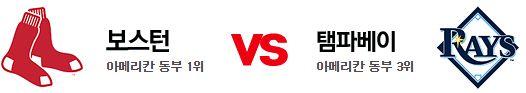 MLB 스포츠분석! 탬파베이 VS 보스턴 7월 08일 9시15분경기