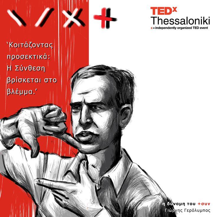 Yiorgis Yerolymbos at TEDx Thessaloniki 2013.