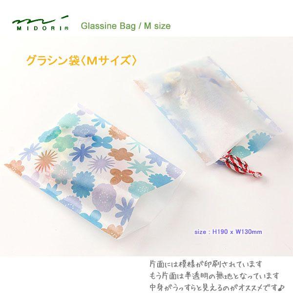 【楽天市場】MIDORI【ミドリ】デザインフィル日々の贈り物におすすめラッピング袋グラシン袋Mサイズ水彩花柄青:京都文具屋