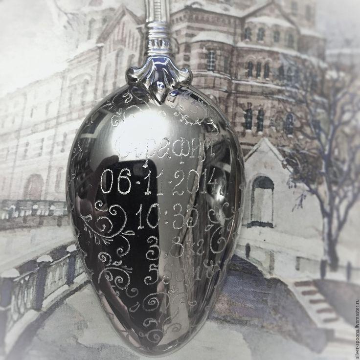 Купить Серебряная десертная ложка АМПИР (малая) с гравировкой метрики - серебряная ложка, чайная ложка