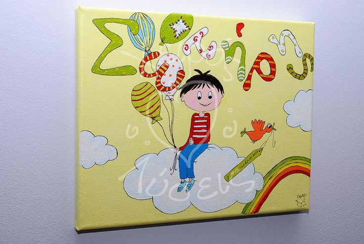 Paintings with the child's details! Unique paintings, handmade with love for the child's room.