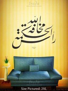 The Peak of Wisdom is Fearing Allah (Taliq)