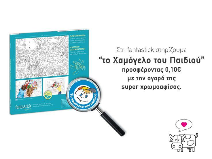 H SUPER Χρωμοαφίσα Στηρίζει το Χαμόγελο του Παιδιού! on Fantastick Blog http://blog.fantastick.gr