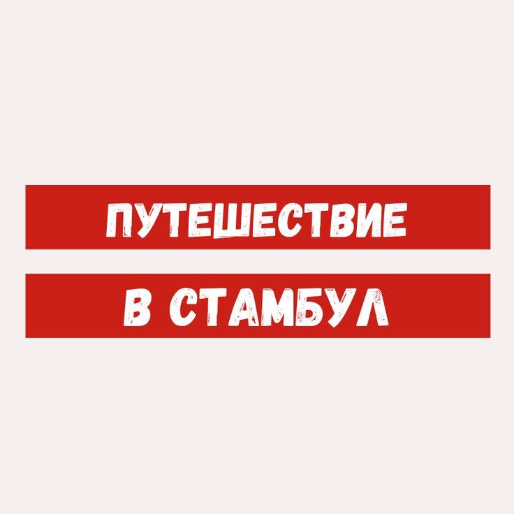 Arhivy Stambul Blog Eleny Kazancevoj V 2020 G Puteshestvie V Greciyu Puteshestviya Puteshestvie V Yaponiyu