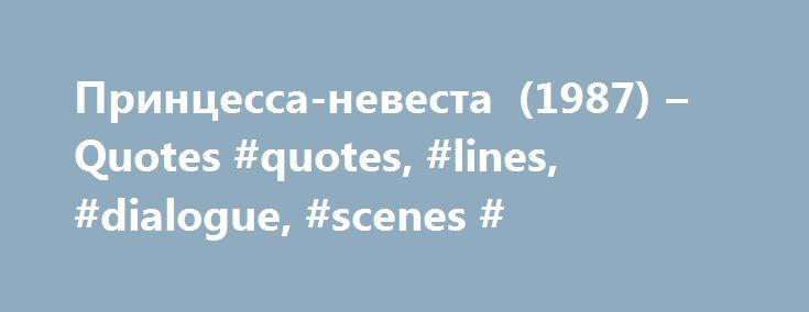 Принцесса-невеста (1987) – Quotes #quotes, #lines, #dialogue, #scenes # http://lesotho.nef2.com/%d0%bf%d1%80%d0%b8%d0%bd%d1%86%d0%b5%d1%81%d1%81%d0%b0-%d0%bd%d0%b5%d0%b2%d0%b5%d1%81%d1%82%d0%b0-1987-quotes-quotes-lines-dialogue-scenes/  # The leading information resource for the entertainment industry Quotes Prince Humperdinck. First things first, to the death. Prince Humperdinck. I don't think I'm quite familiar with that phrase. Westley. I'll explain and I'll use small words so that you'll…