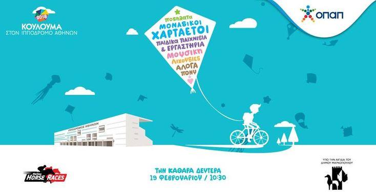 Κούλουμα με χαρταετούς, χρώμα, μουσική, και παιδικά χαμόγελα - Μία δράση του ΟΠΑΠ στον Ιππόδρομο Αθηνών στο Μαρκόπουλο.