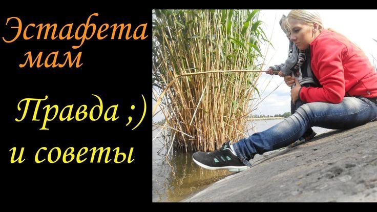 """""""Эстафета мам"""" - Советы молодым мамам/первая беременность/роды"""