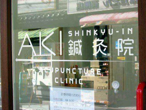 AKI鍼灸院 | Top - お店のミカタ