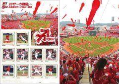 広島東洋カープの日本一を祈念したオリジナルフレーム切手セットが明日から発売されますよ 人気選手10人のプレー写真が切手になったものと2017チームデータなどが印刷された台紙がセットになったファンなら手に入れておきたい切手です()/ カープが勝利した時のヒップタッチの写真がプリントされたクリアファイルもついてくる tags[広島県]