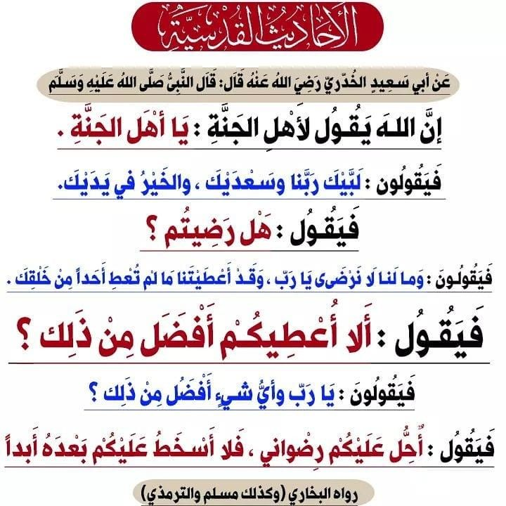 Pin By Ali Amieur On أحاديث نبوية ١ Ahadith Hadith Arabic Calligraphy