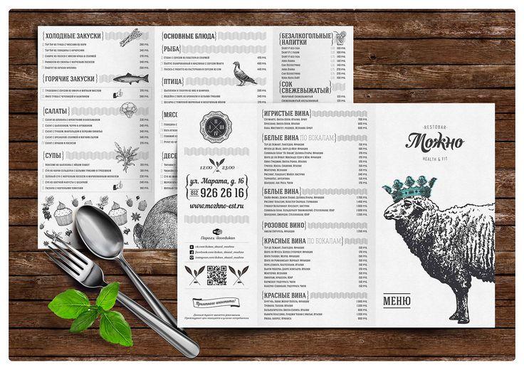 Меню ресторана Можно (nice menu restaurant cafe design ad beautiful)