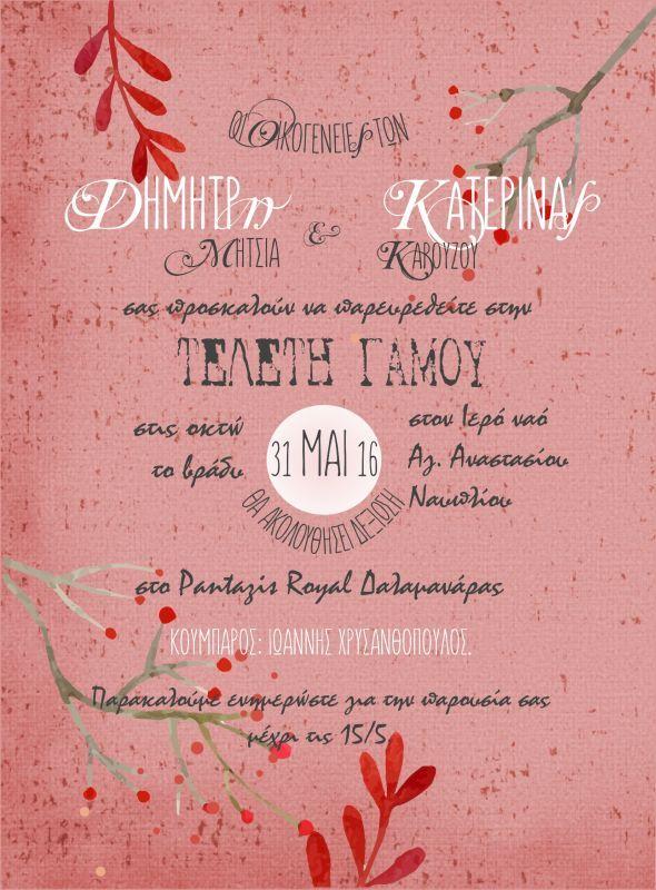 Προσκλητήριο γάμου σε ροζ φθαρμένο μοτίβο με έντονα κόκκινα φλοράλ στοιχεία
