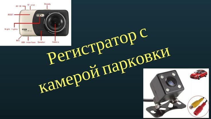 Видеорегистратор с двумя камерами, примеры съёмок днём и ночью