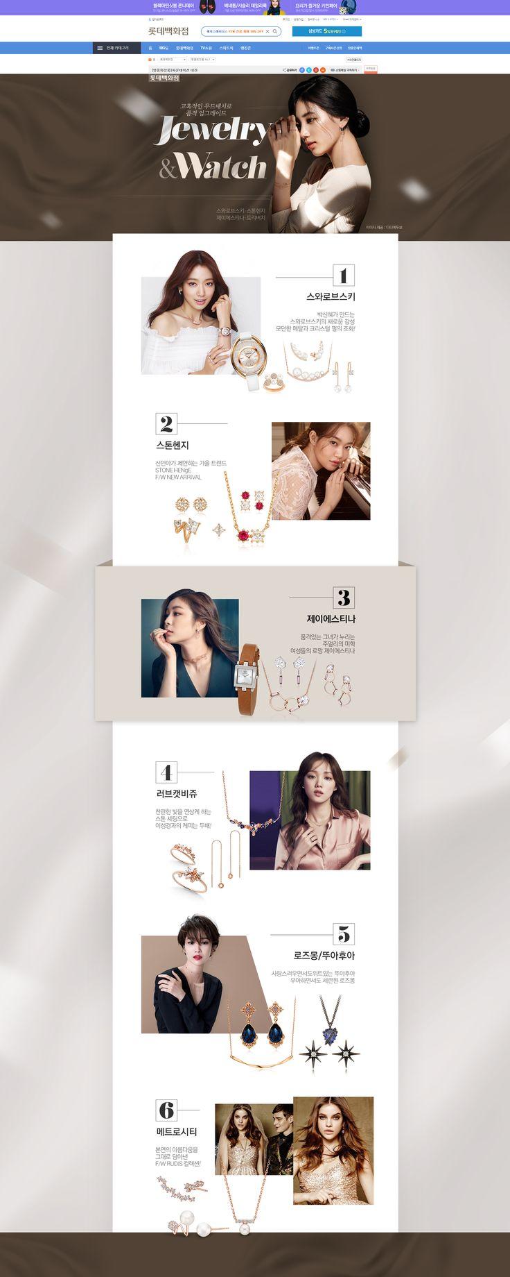 [롯데백화점] Jewelry&Watch Designed by 조진용