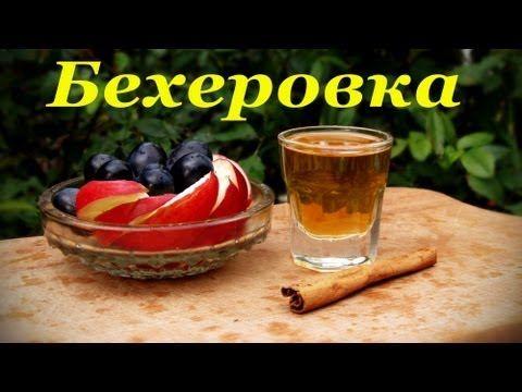 Рецепт Бехеровки. Домашний вариант - кулинарный рецепт