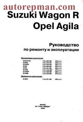 Suzuki Wagon R и Opel Agila руководство по ремонту