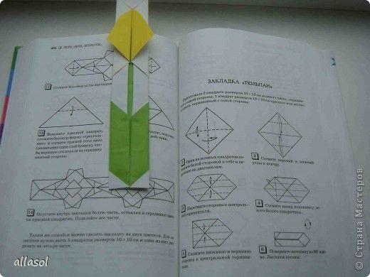 Закладка Мастер-класс Оригами Закладки Бумага фото 1
