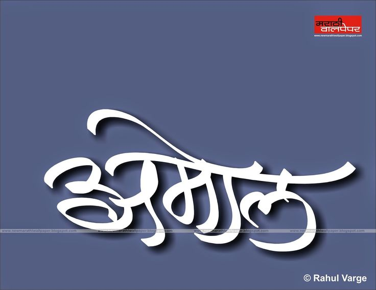 Sachin Name Wallpapers Wallpaperpulse Name Wallpaper Marathi Calligraphy Font Marathi Calligraphy