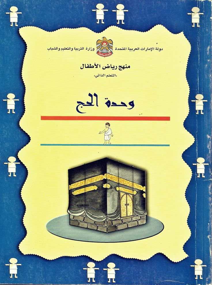 237 best الطفل المسلم images on Pinterest Islamic studies, Islam - designer mobel salz amma