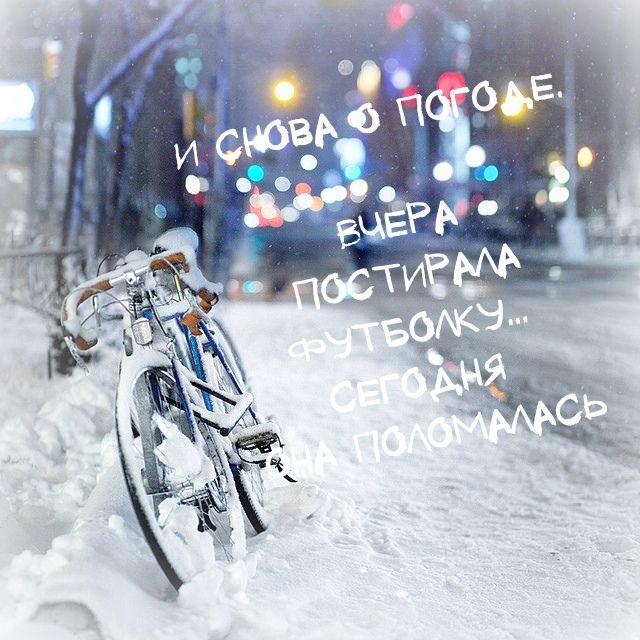 Высказывания про зиму